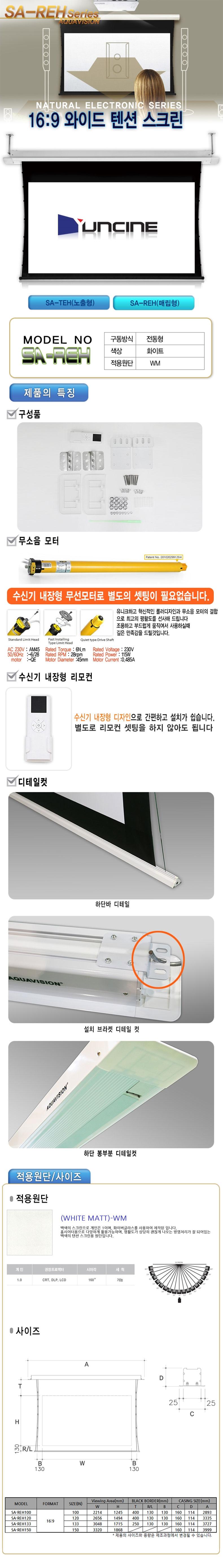윤씨네 전동텐션스크린  SA-REH137