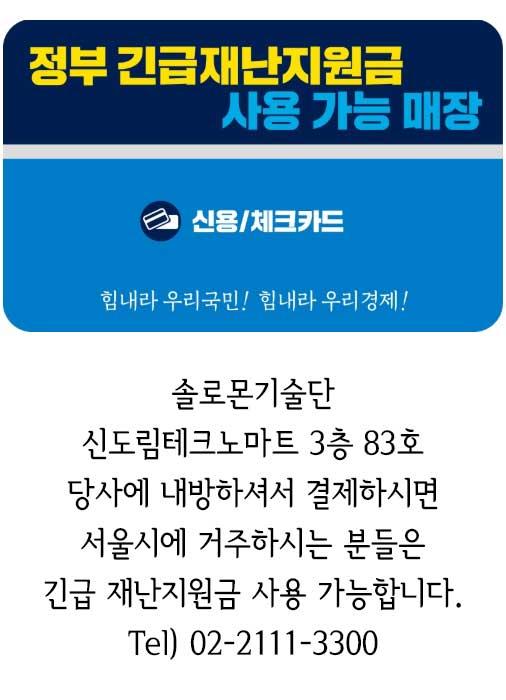 신도림테크노마트 3층 83호<br> 당사에 내방하셔서 결제하시면 서울시에 거주하시는 분들은 긴급 재난지원금 사용 가능합니다.<br> Tel) 02-2111-3300