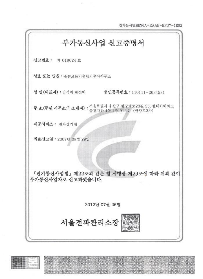 20년 신뢰의 기업 솔로몬기술단기술사사무th 02-711-4003