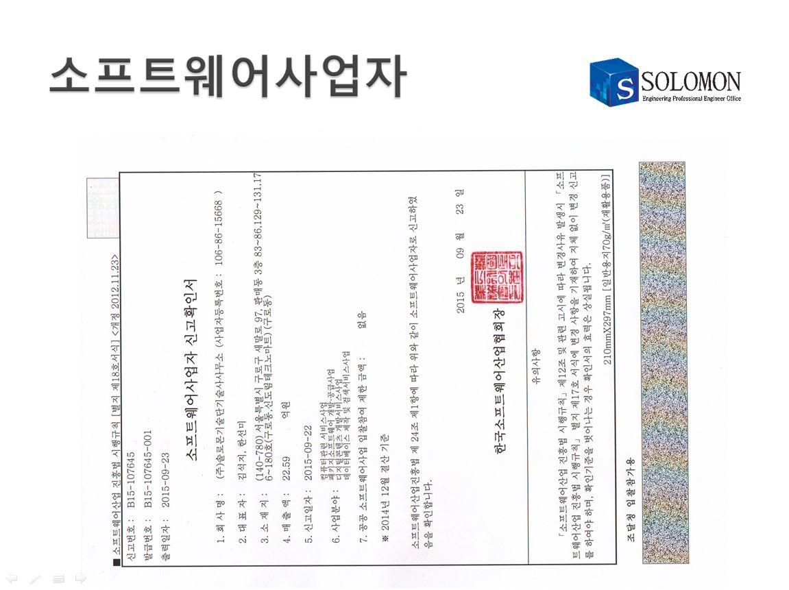 20년 신뢰의 기업 솔로몬기술단기술사사무소 02-711-4003