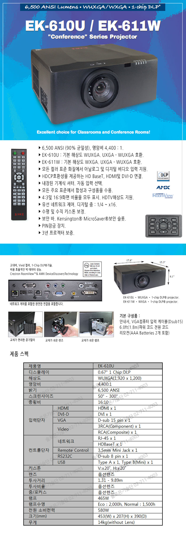 EIKI EK-610U DLP 프로젝터