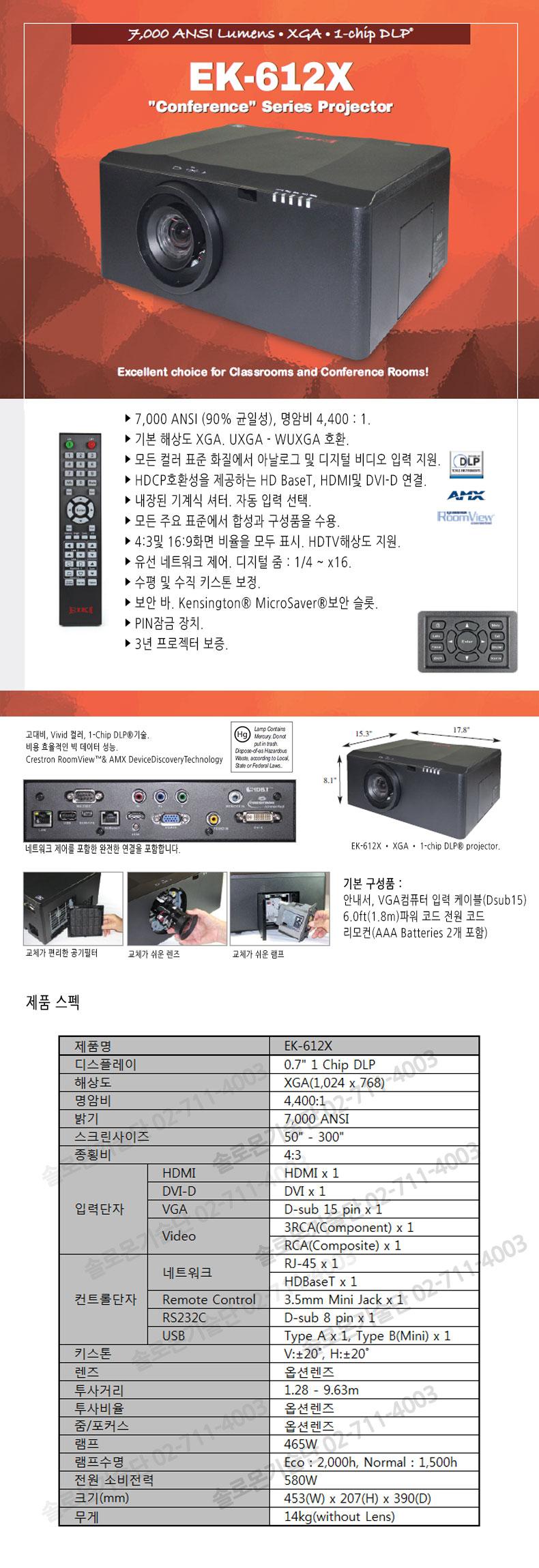 EIKI EK-612X DLP 프로젝터