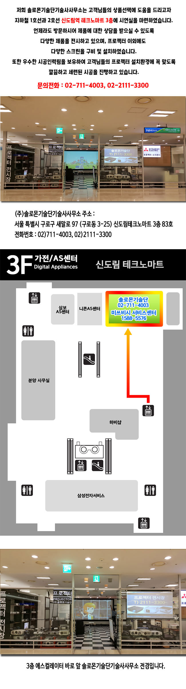 솔로몬기술단 : 서울시 용산구 한강로3가 용산역 아이파크몰 디지털전문점 4층 912호