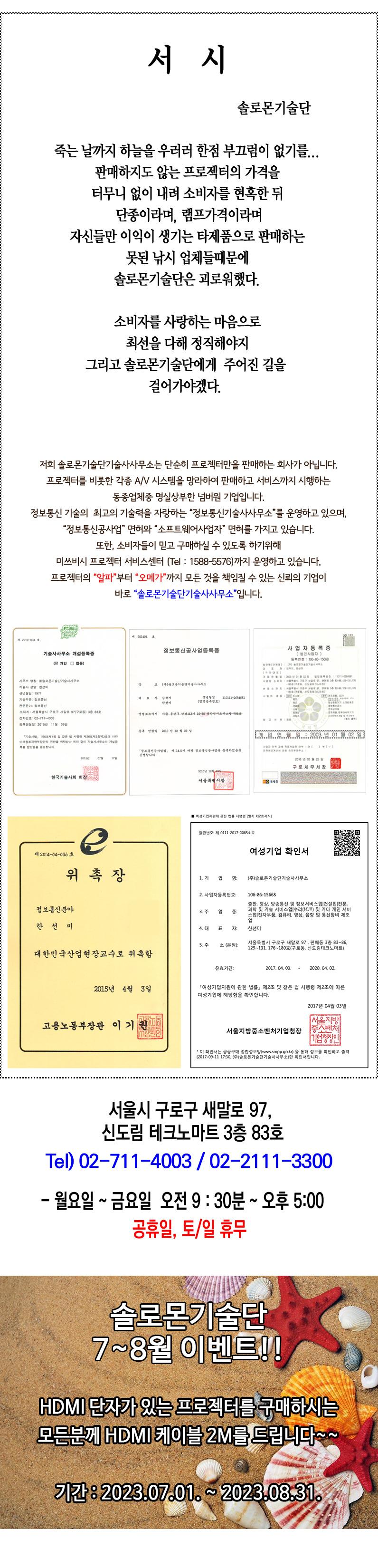 솔로몬기술단 02-711-4003 영상음향장비 판매 시공 서 비스