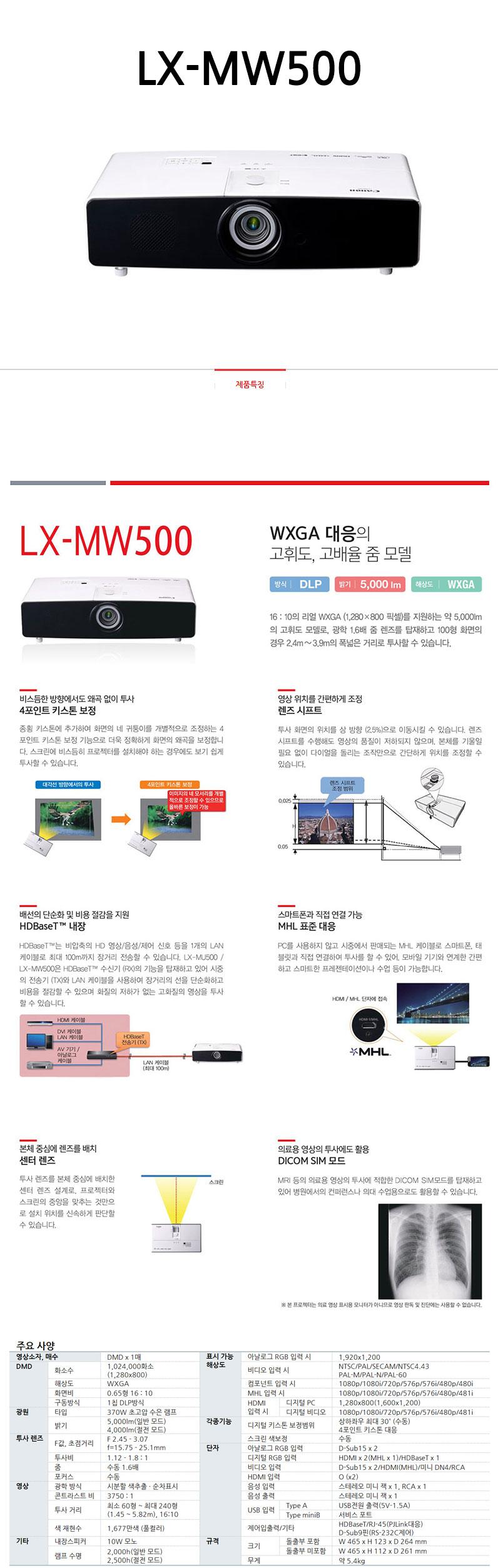 캐논 LX-MW500 프로젝터