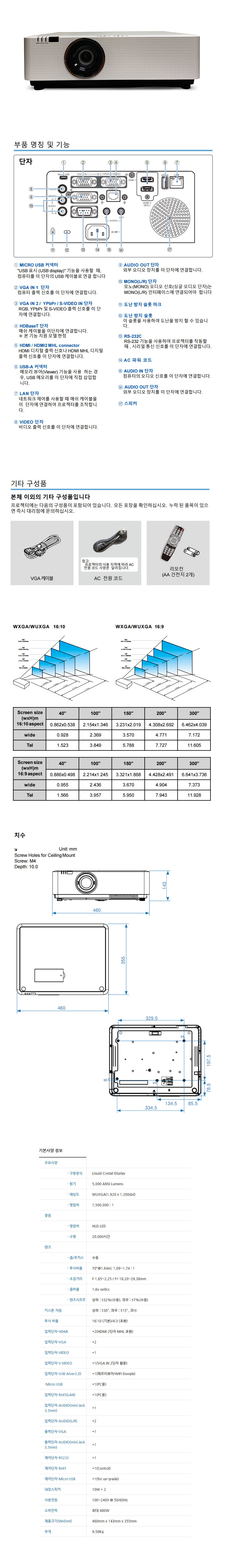 캐논 CLP-L459U WUXGA 1920X1200 5000안시 상하좌우키스톤 코너키스톤 곡선보정 고사양 프로젝터