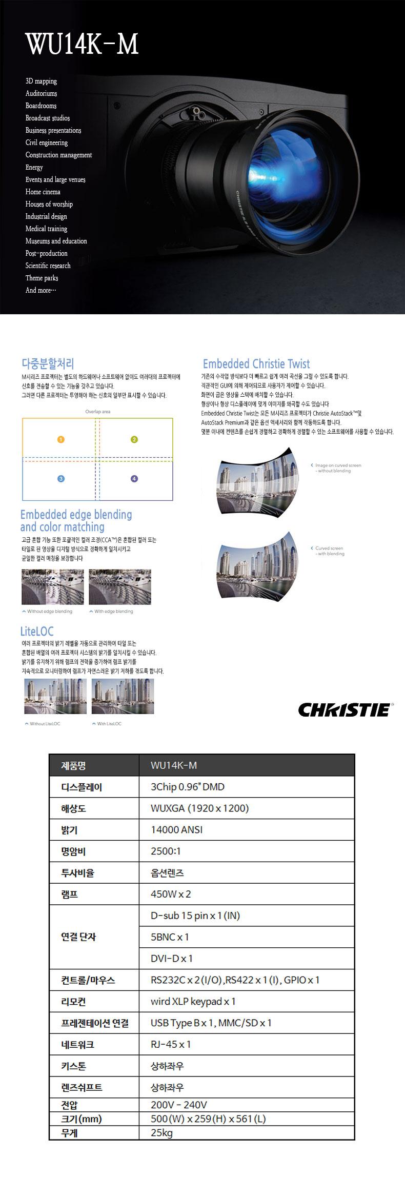 Christie WU14K-M 프로젝터