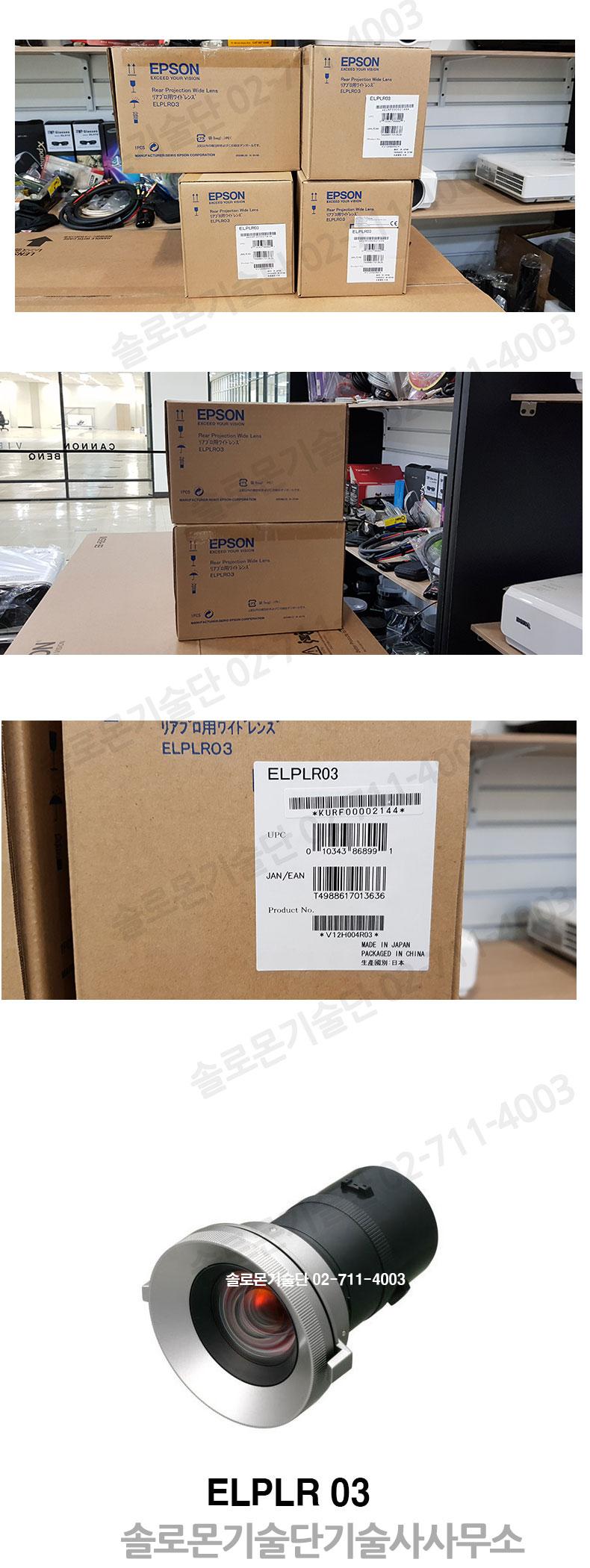 [엡손] 단초점 렌즈 ELPLR03