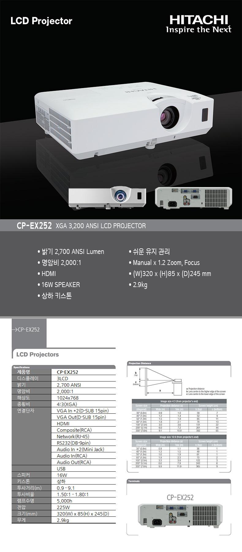히타치 LCD 프로젝터 CP-EX252