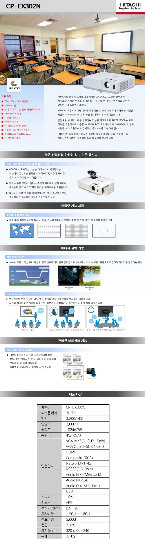 히타치 LCD 프로젝터 CP-EX302N