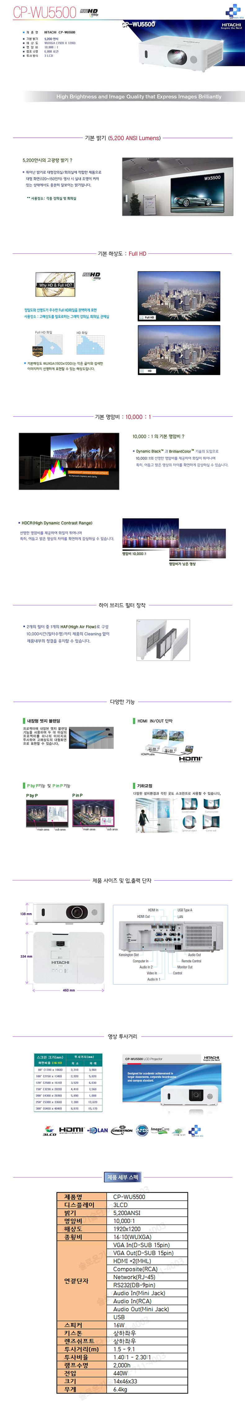 히타치 LCD 프로젝터 CP-WU5500