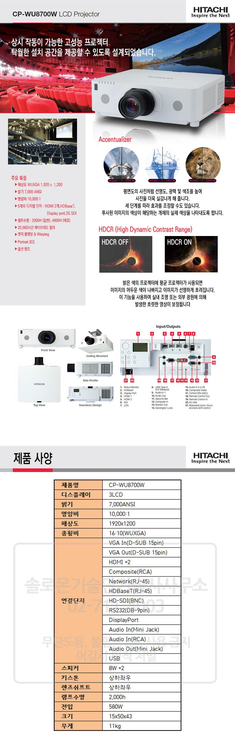 히타치 LCD 프로젝터 CP-WU8700W