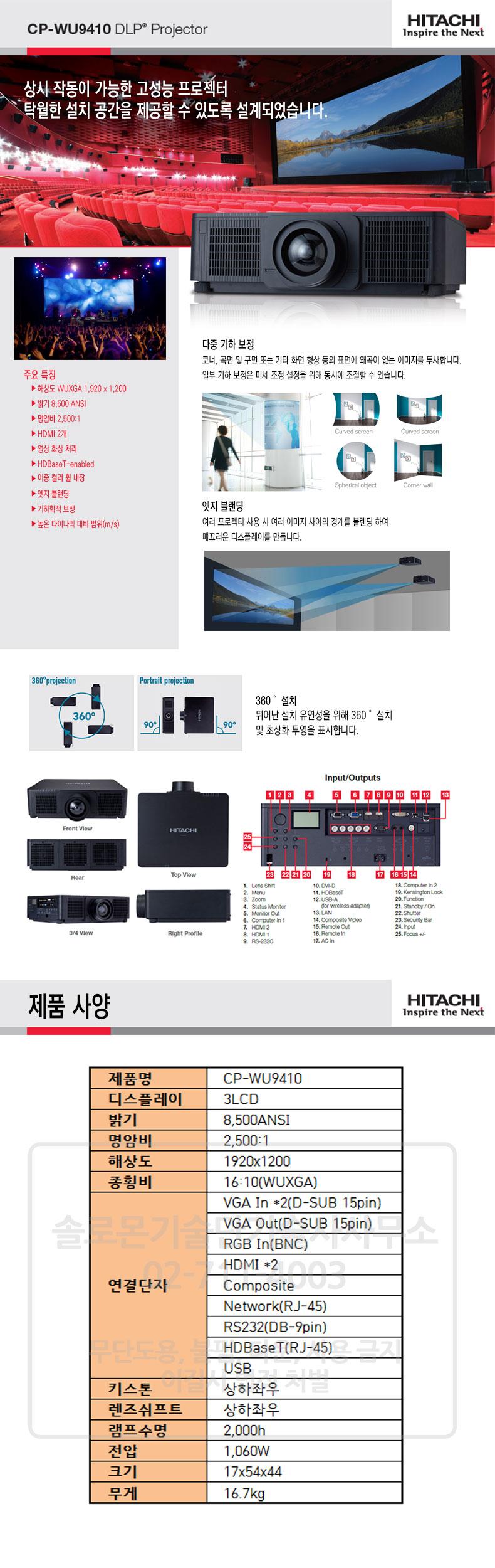 히타치 DLP 프로젝터 CP-WU9410