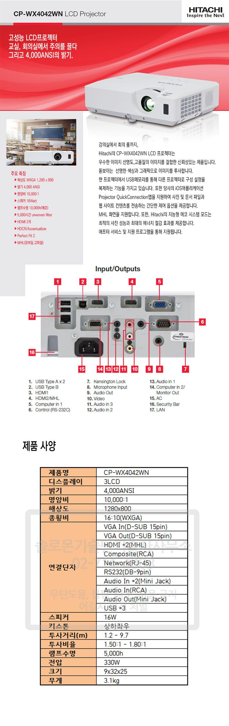 히타치 LCD 프로젝터 CP- WX4042WN