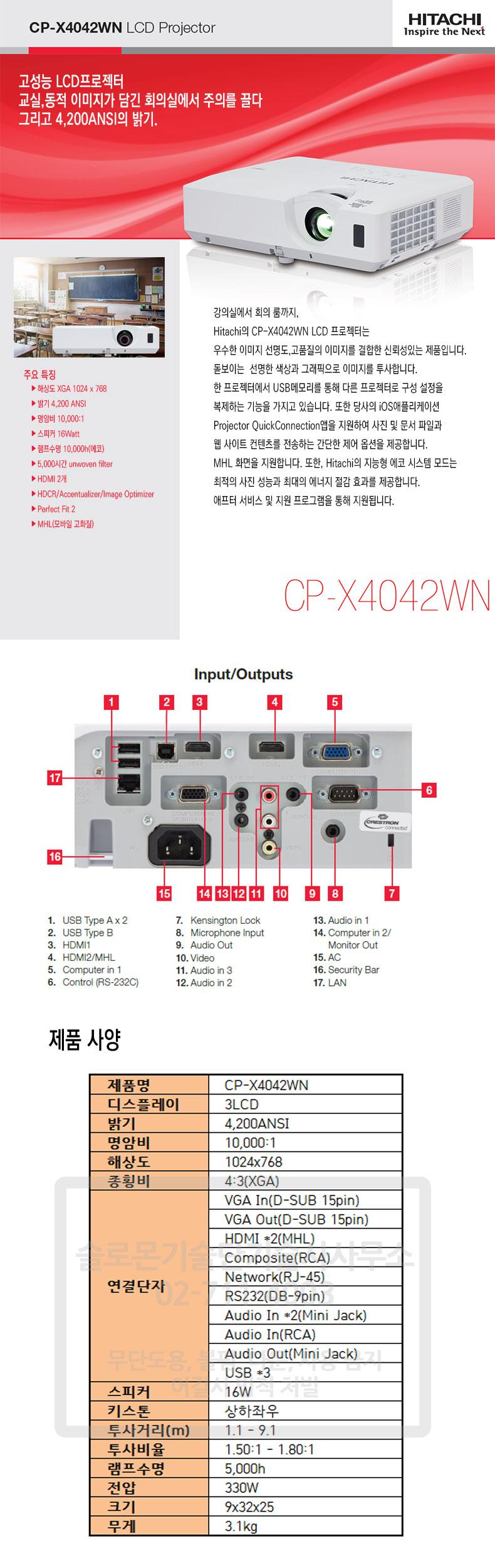 히타치 LCD 프로젝터 CP-X4042WN