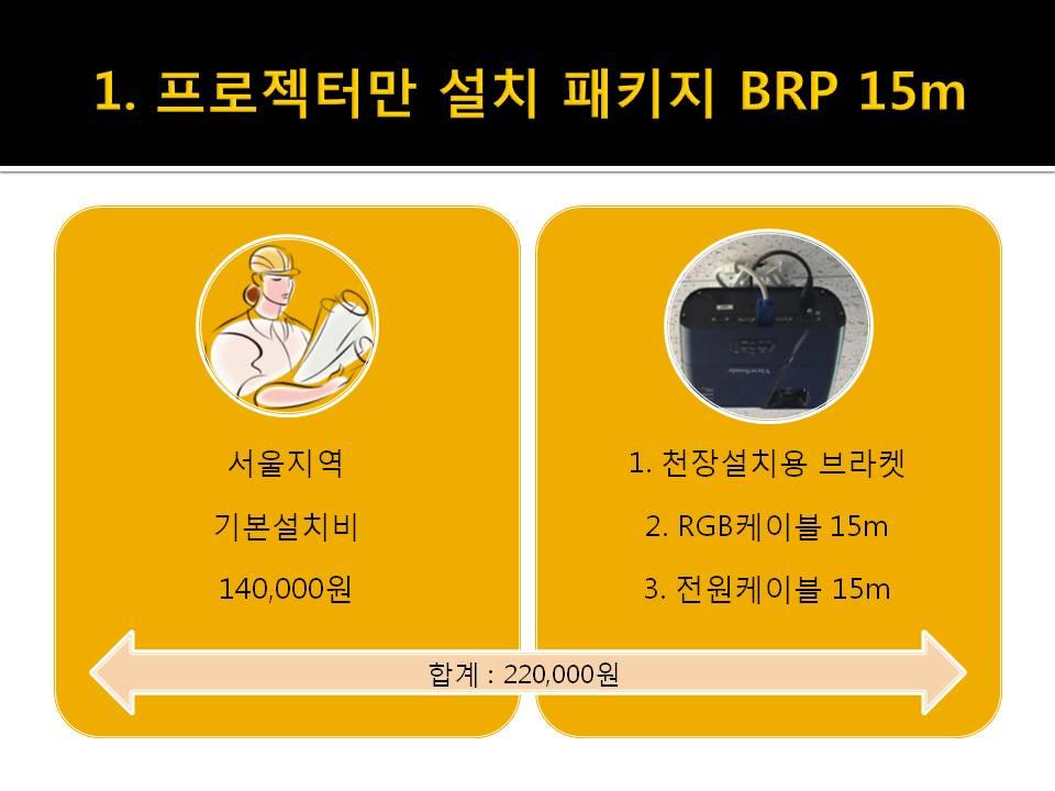 서울지역 케이블길이 BRP15m 설치