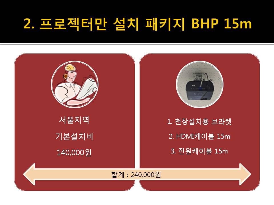 서울지역 케이블길이 BHP15m 설치