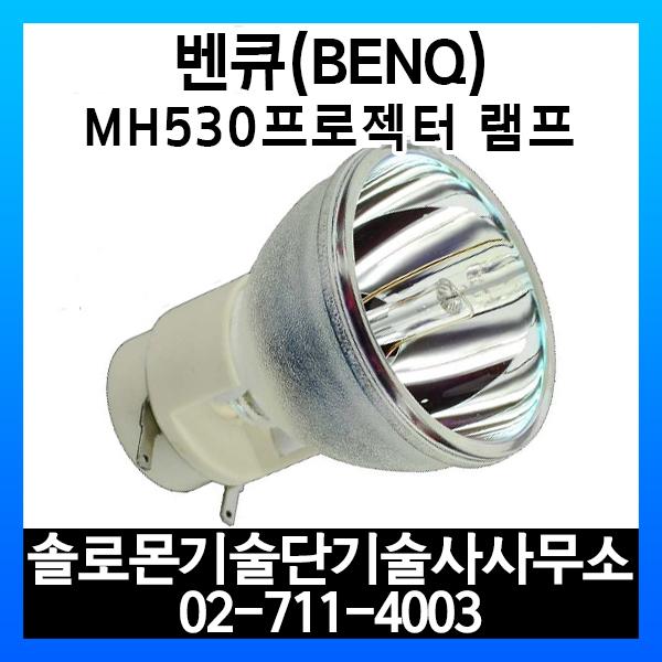 벤큐(BenQ) MH530 프로젝터 전용 램프