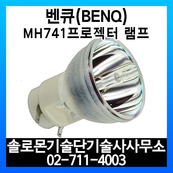 벤큐(BenQ) MH741 프로젝터 전용 램프
