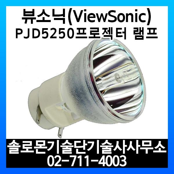 뷰소닉(ViewSonic) PJD5250 프로젝터 전 용 램프
