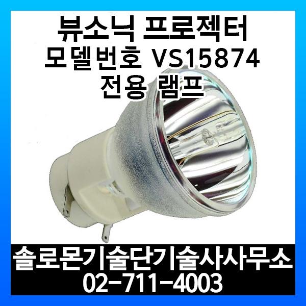 뷰소닉(ViewSonic) 프로젝터 모델번호 VS15874 전용 램프