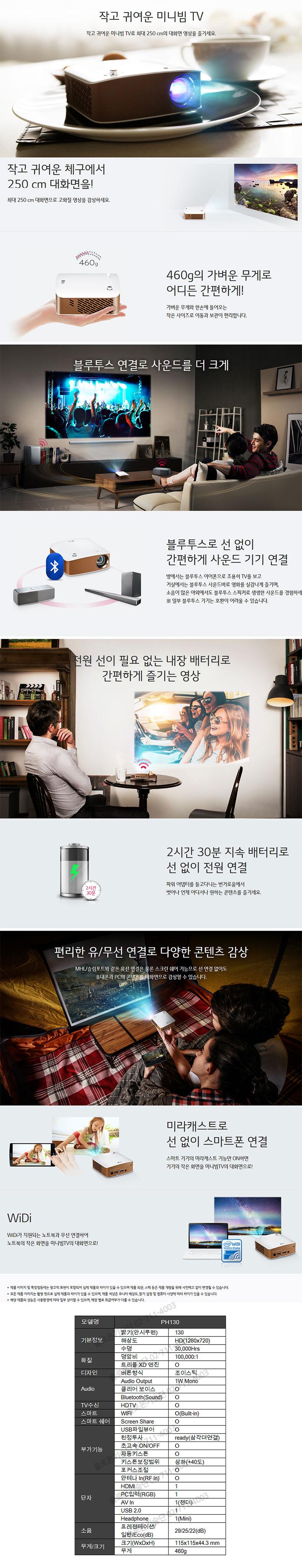LG 미니빔 PH130 HD 프로젝터