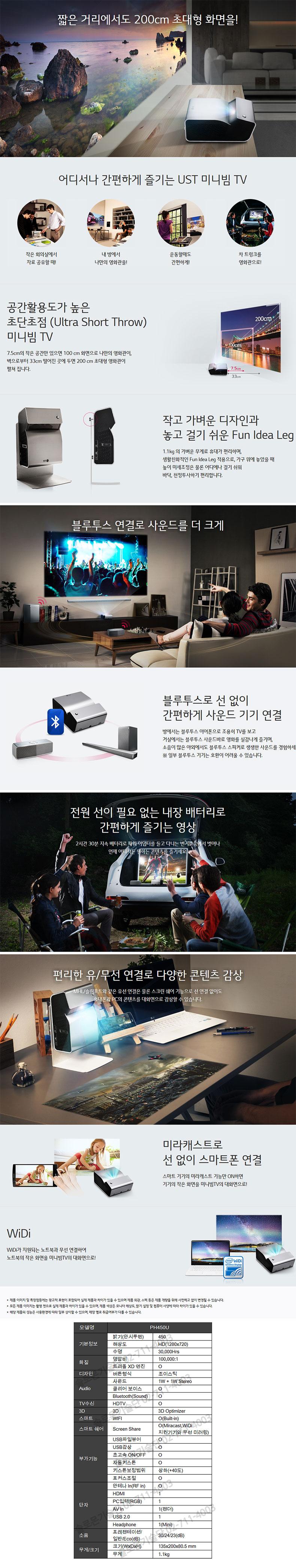LG 미니빔 PH450U WXGA 단초점 프로젝터
