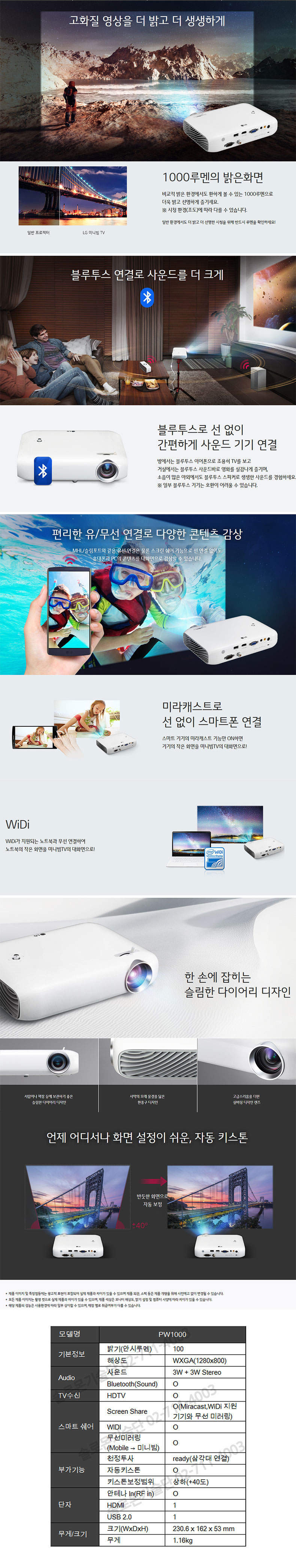 LG 미니빔 PW1000 WXGA 프로젝터