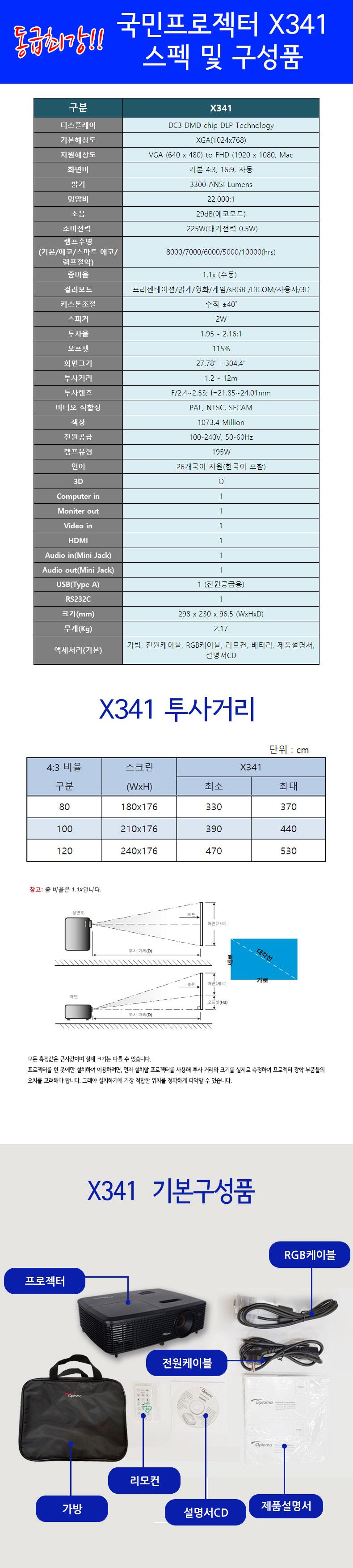 X341 옵토마 xga 프로젝터 3300안시 x341