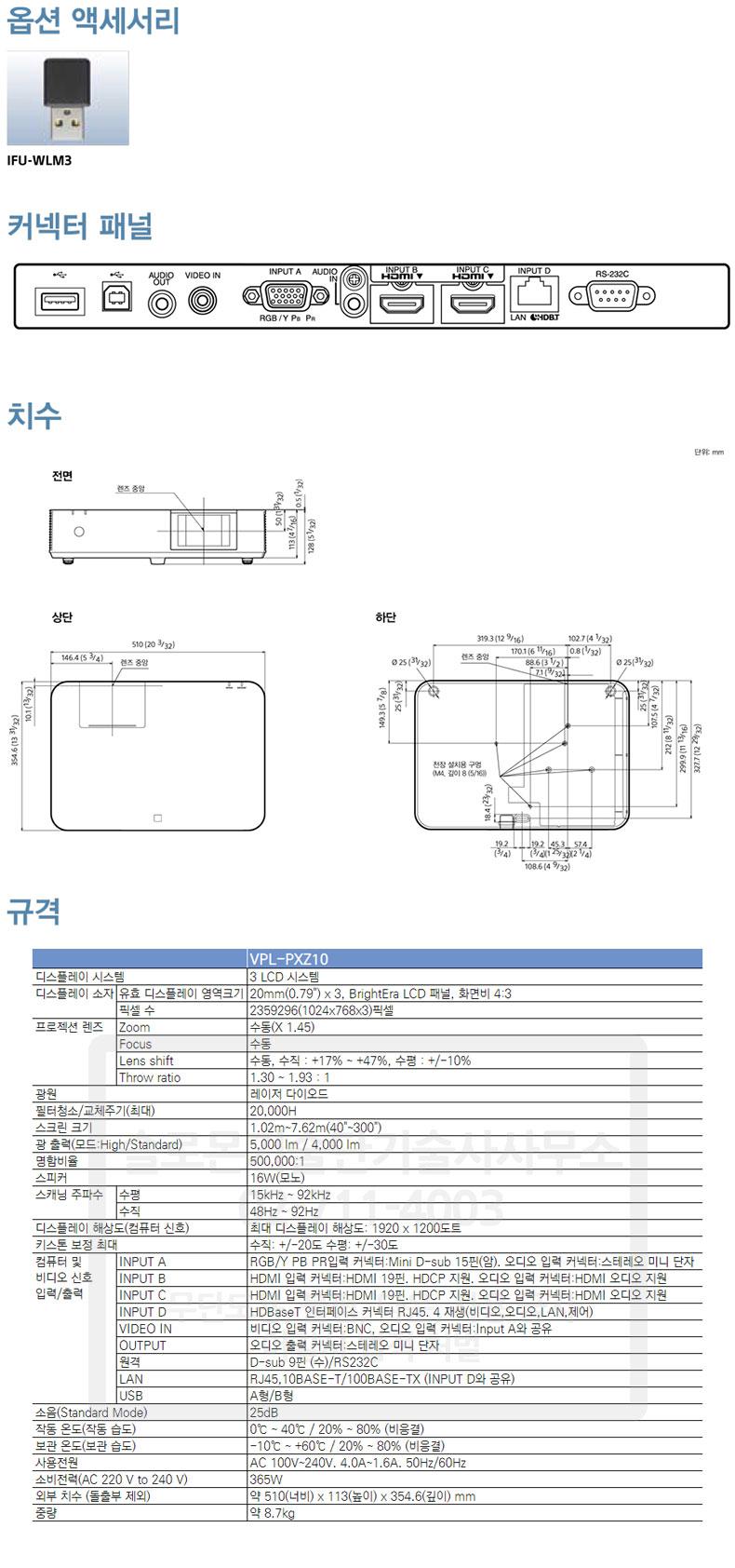 소니 레이져프로젝터 VPL- PXZ10