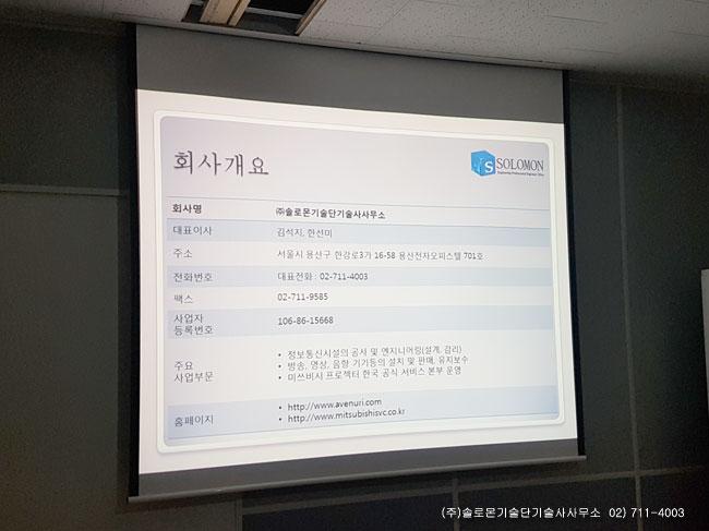 봉천동 OO자활센터 소니 VPL-CX235 빔프로젝터  이전설치사진