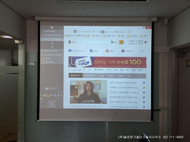 강남 OO세무사 사무실 회의실 뷰소닉 PJD5255 DLP 빔프로젝터 설치사진