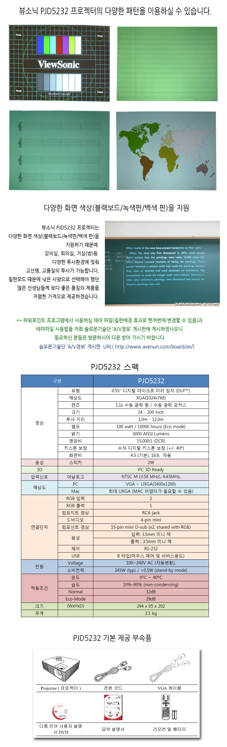 뷰소닉 PJD5234L 스펙