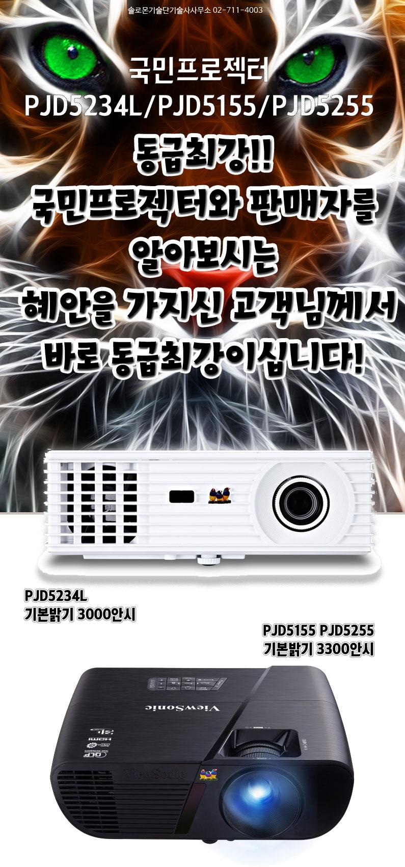 뷰소닉 PJD5234L 구매고객 동급최강