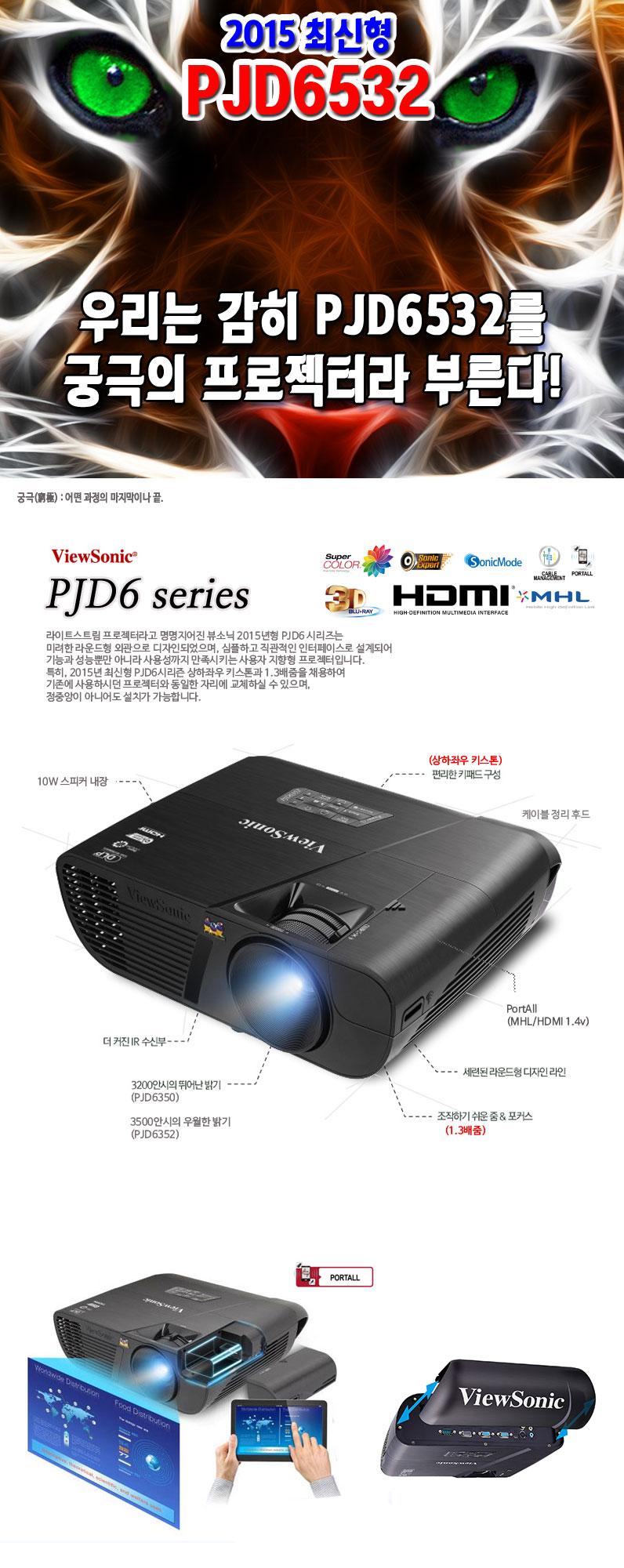 뷰소닉 PJD6352 3500안시빔 프로젝터 빔프로젝트 PortAll 채택, HDMI단자 2개