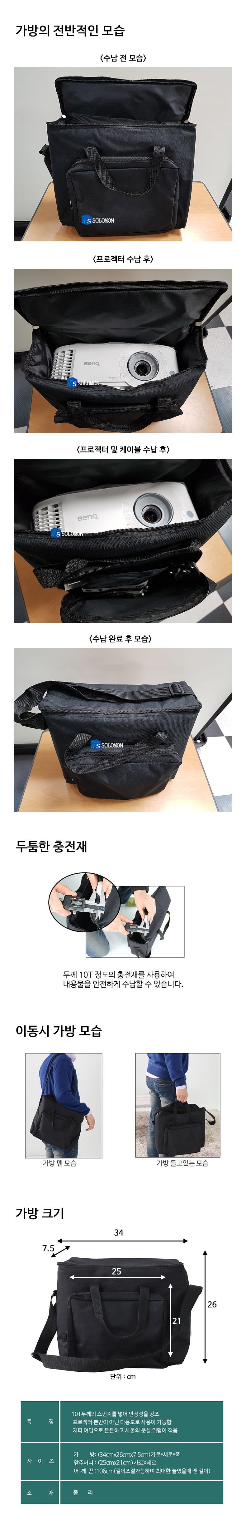 뷰소닉 정품가방 프로젝터 가방