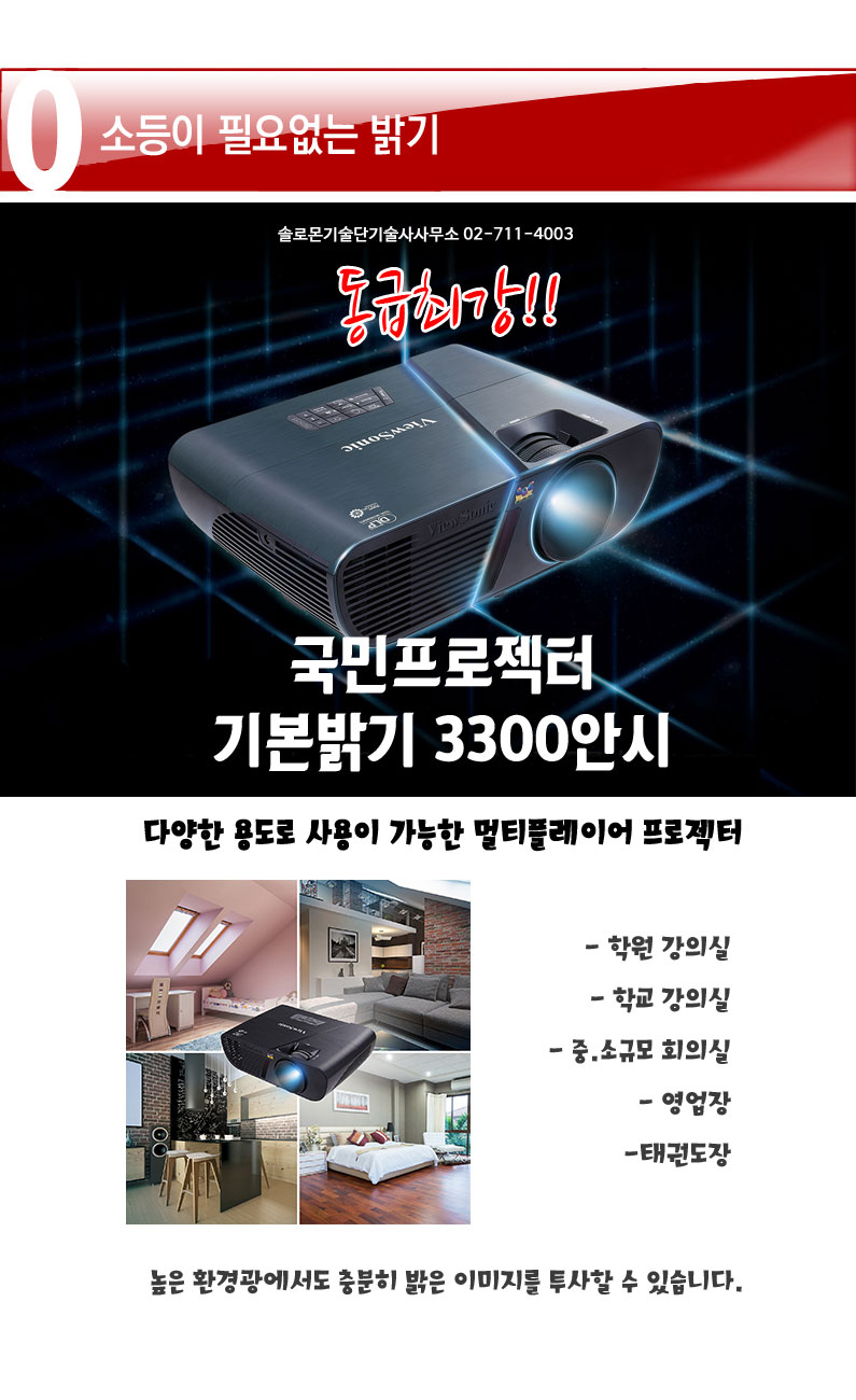 뷰소닉 PJD5153 기본3200안시