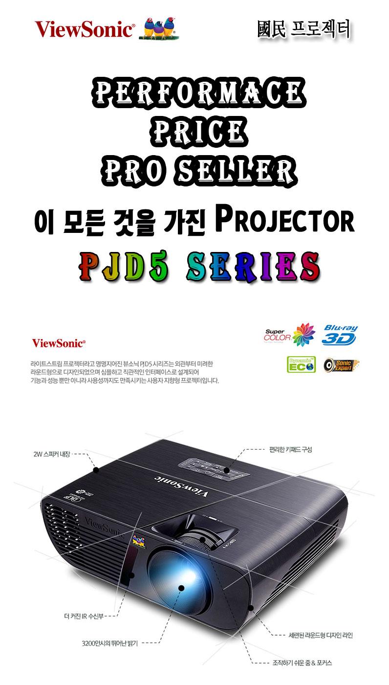 뷰소닉 pjd5153 dlp 프로젝터