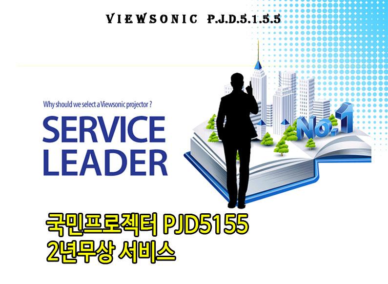 뷰소닉 pjd5155 2년무상 서비스