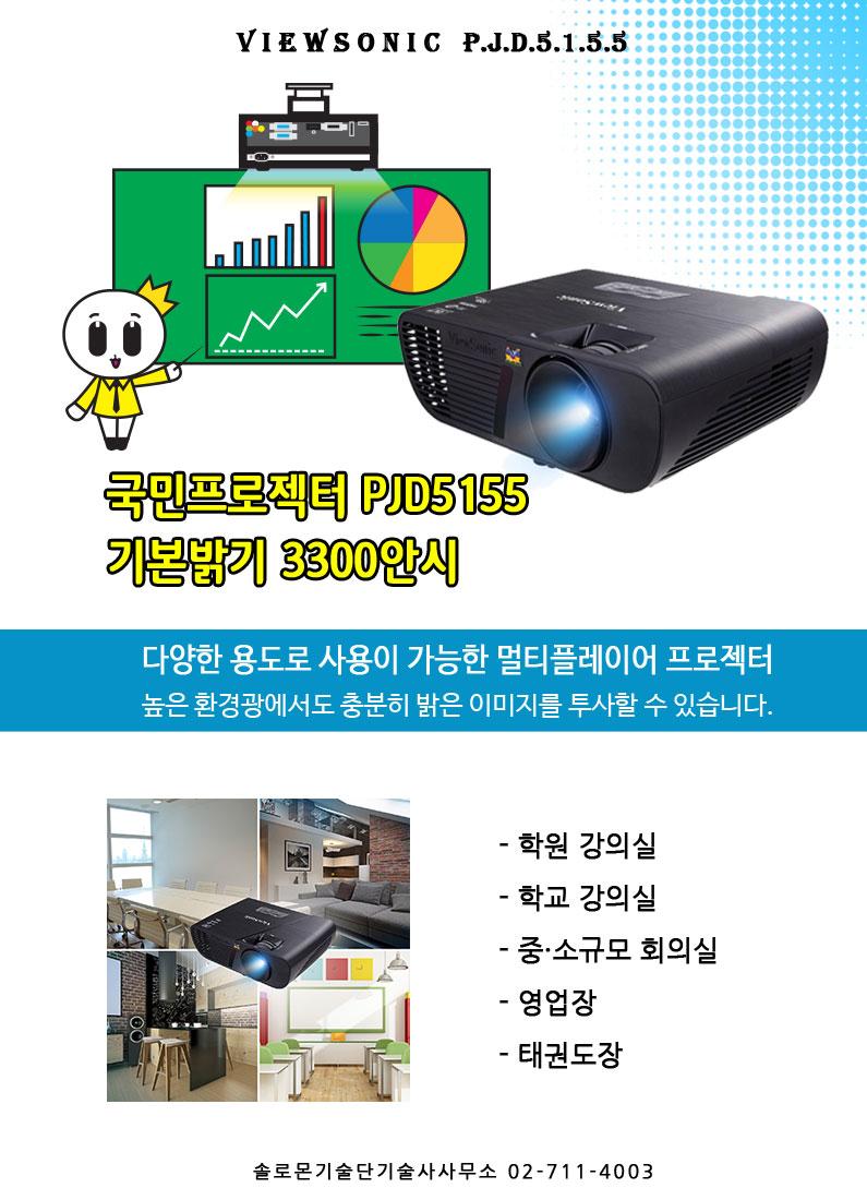 뷰소닉 pjd5155 기본3200안시