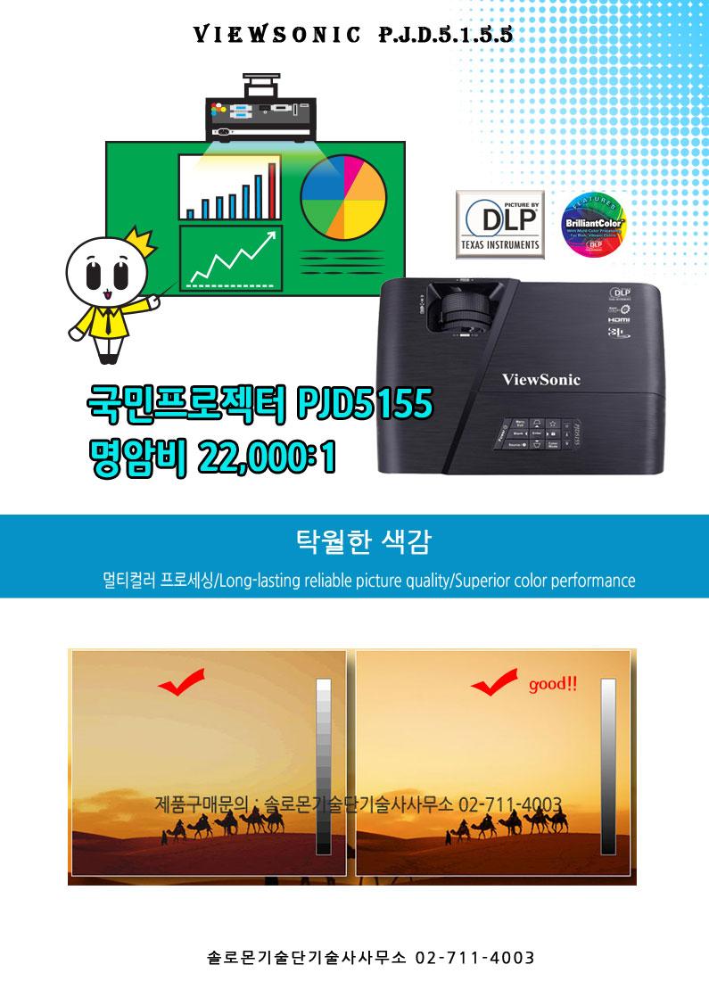 국민 프로젝터 뷰소닉 pjd5155 동급최강 명암비 15000:1