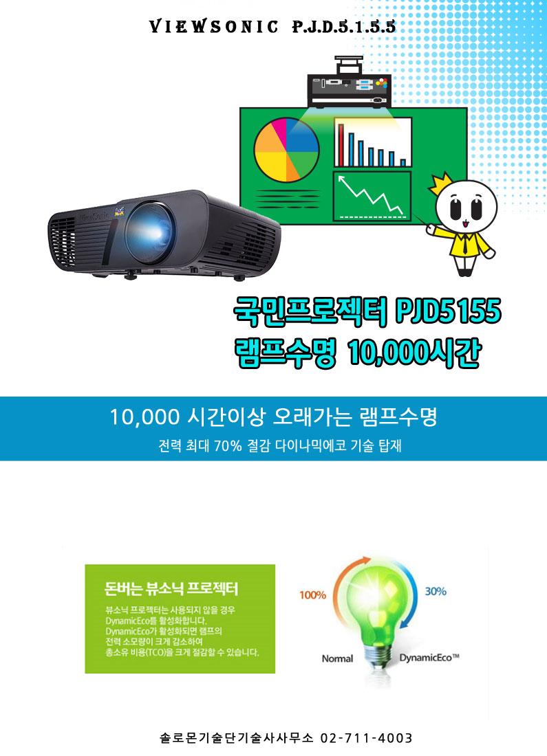 국민프로젝터 뷰소닉 pjd5155 램프타임 10000hours