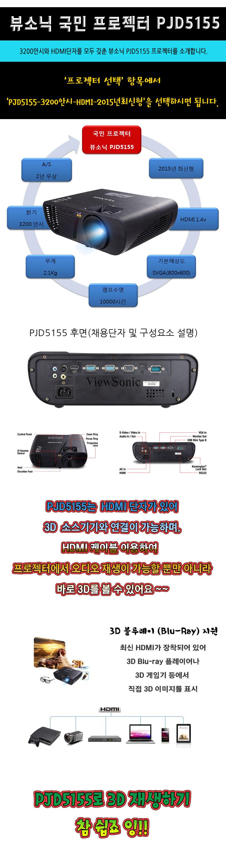 viewsonic pjd5155 dlp 프로젝터 주문옵션1