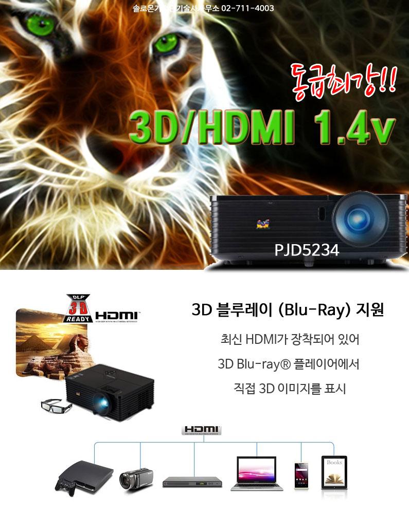 동급최강 hdmi1.4v를 사용한 3d재생