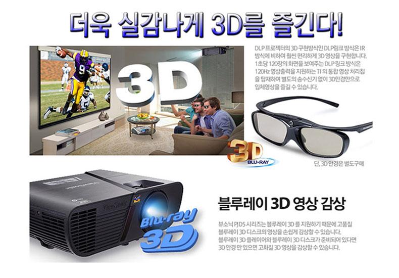 뷰소닉 pjd5250 블루레이3d