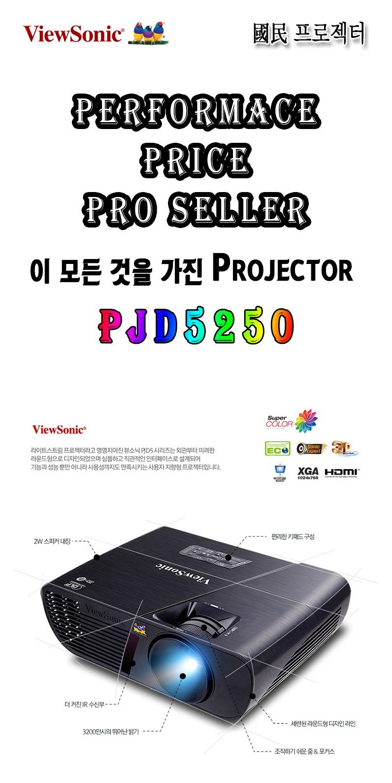뷰소닉 pjd5250 dlp 프로젝터