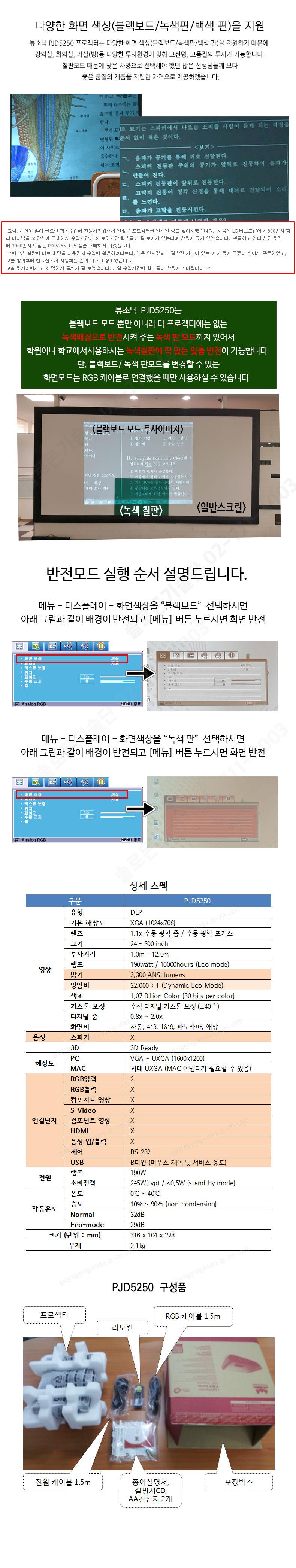 뷰소닉 pjd5250 스펙