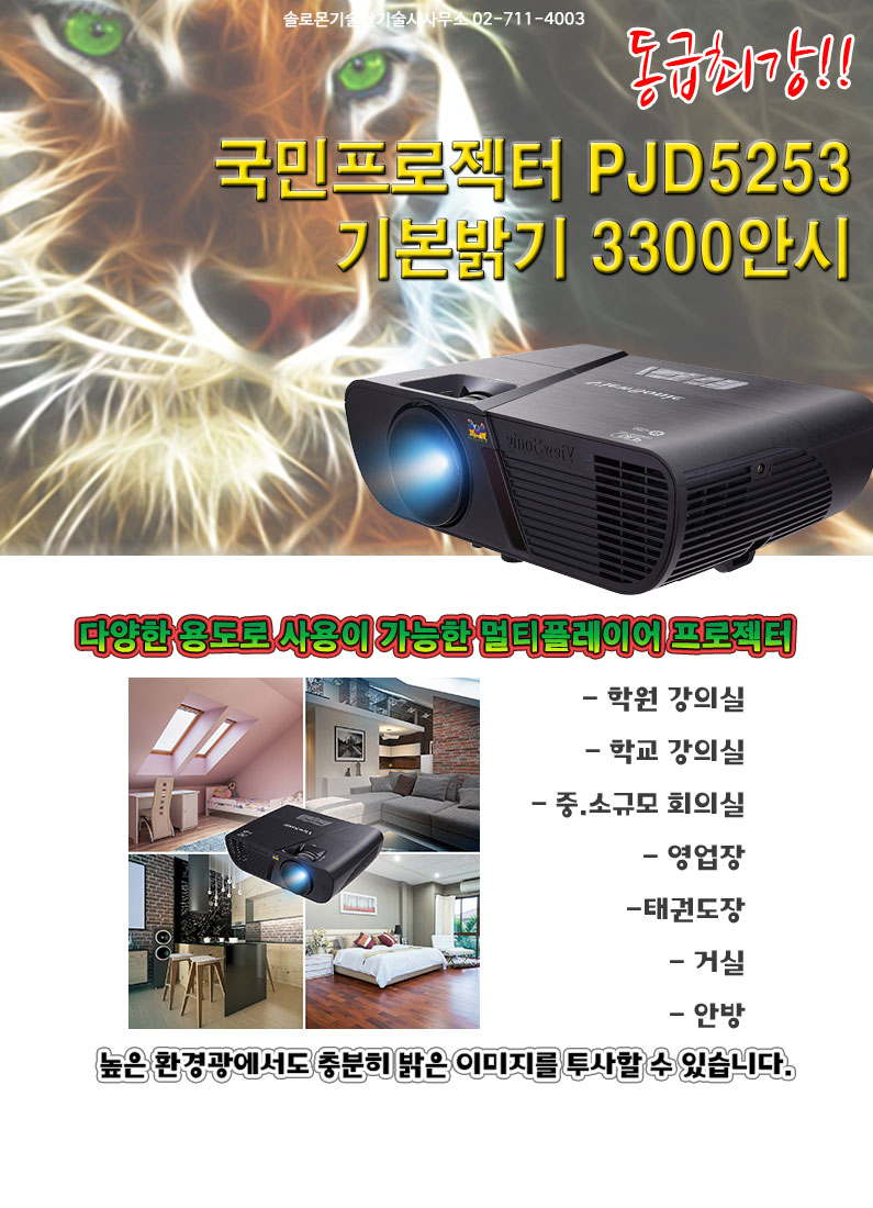뷰소닉 pjd5253 기본3200안시
