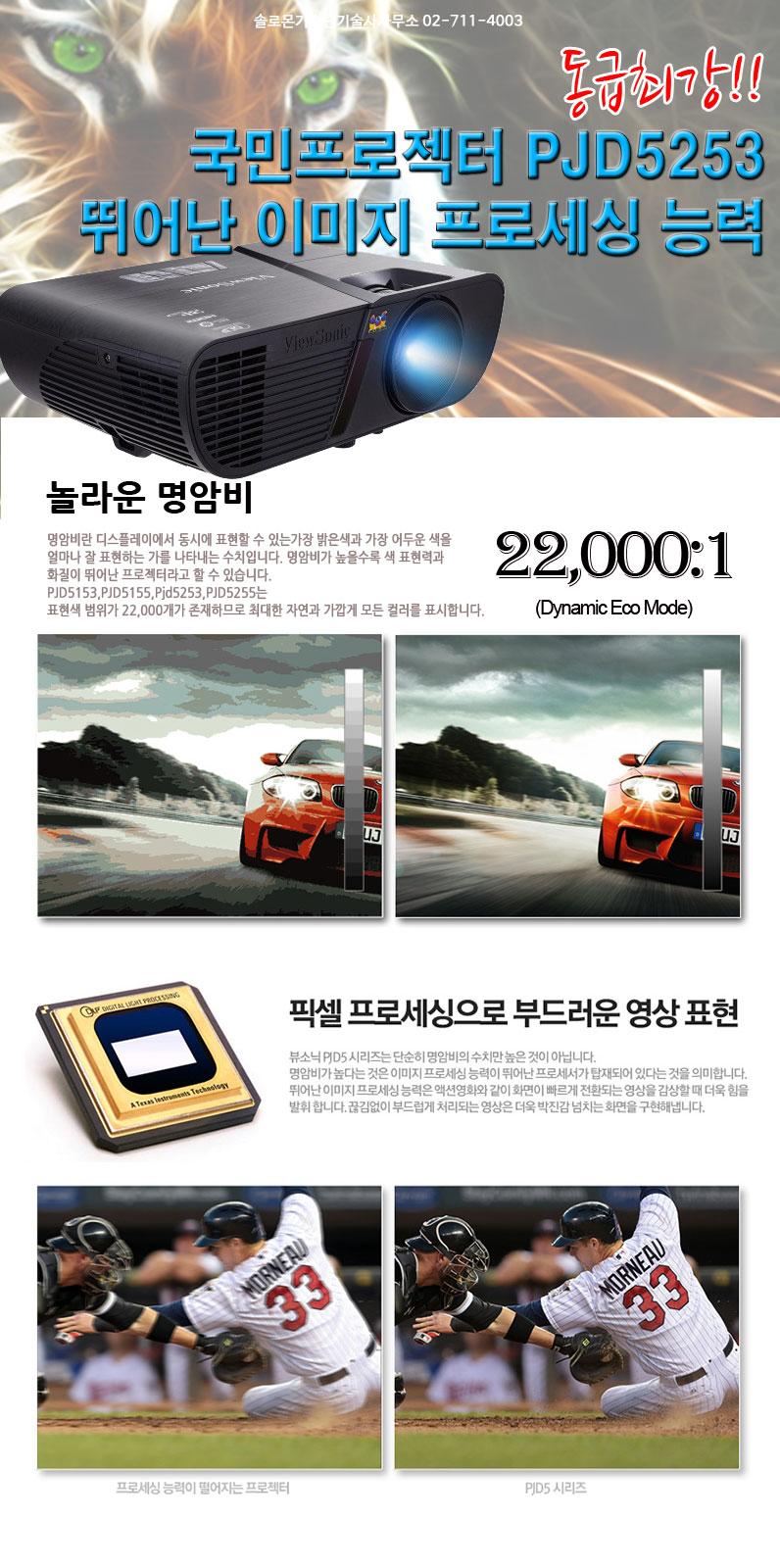 국민 프로젝터 뷰소닉 pjd5253 동급최강 명암비 15000:1