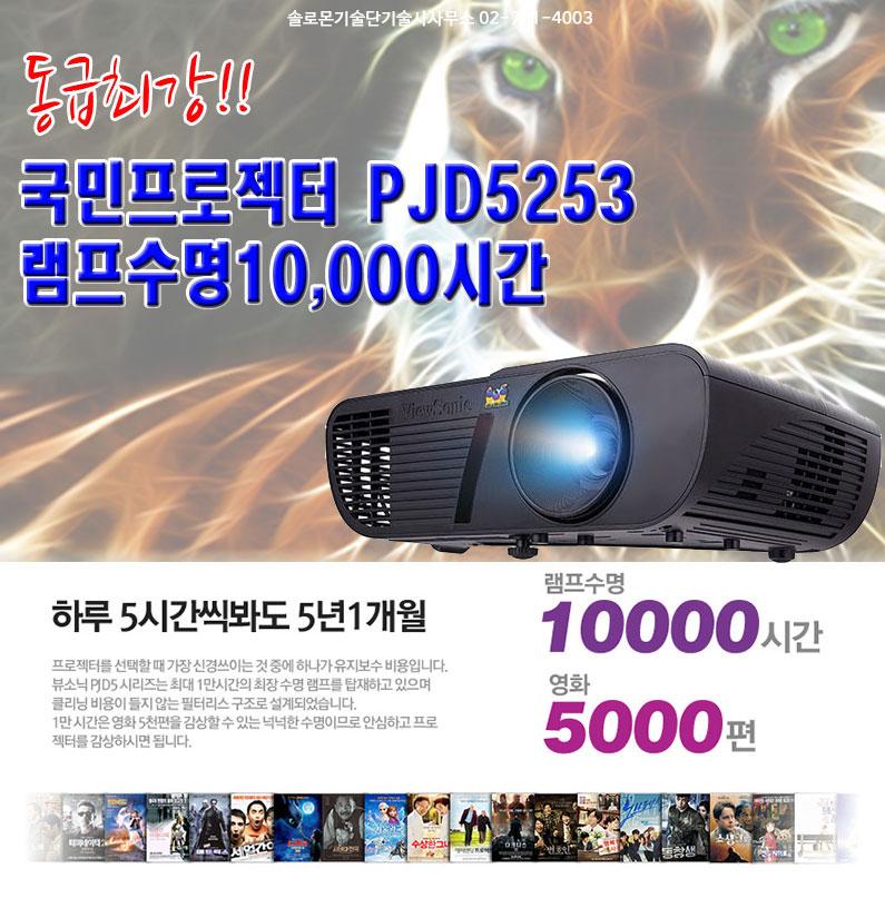 국 민프로젝터 뷰소닉 pjd5253 램프타임 10000hours